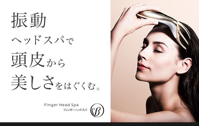 振動ヘッドスパで頭皮から美しさをはぐくむ。
