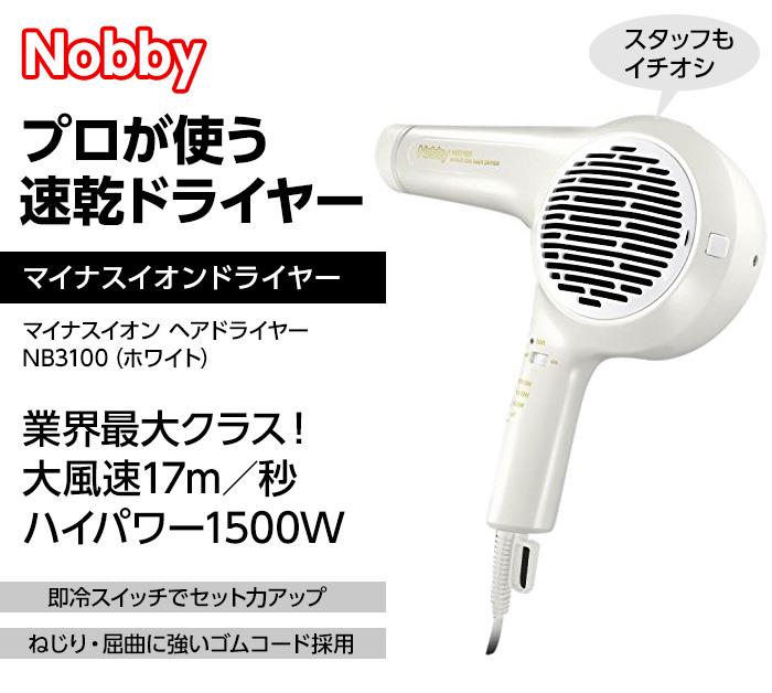 Nobby マイナスイオン ヘアードライヤー NB3100
