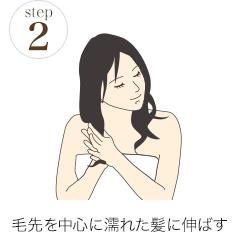 2,毛先を中心に濡れた髪に伸ばす