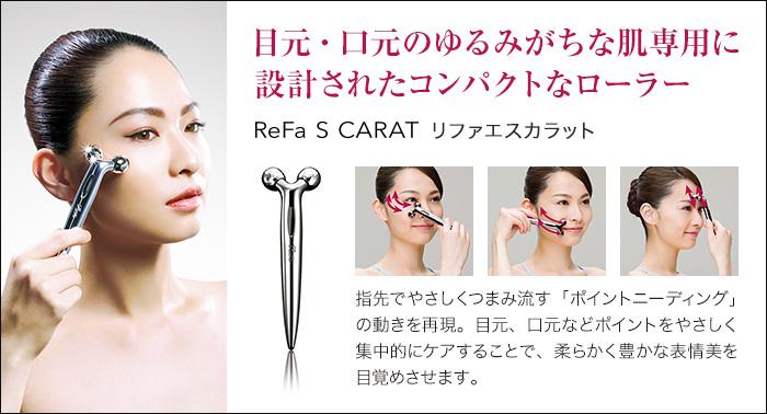 目元・口元のゆるみがちな肌専用に設計されたコンパクトなローラー