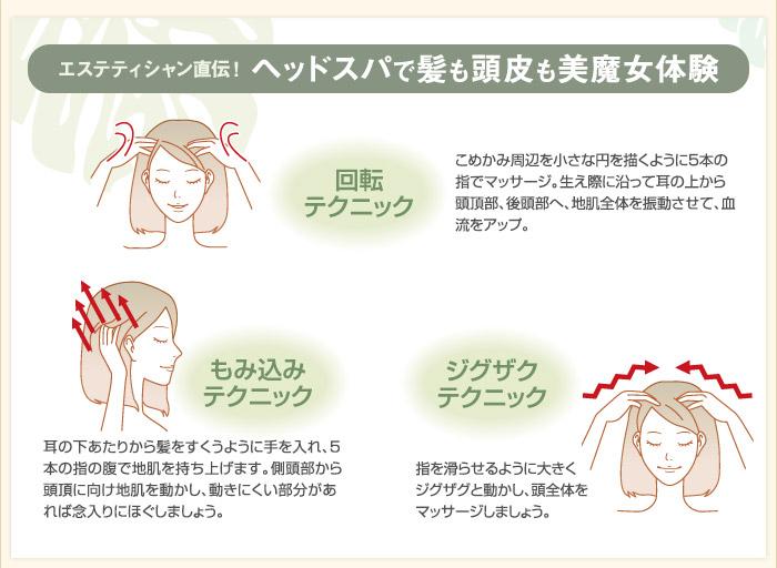 エステティシャン直伝!ヘッドスパで髪も頭皮も美魔女体験。