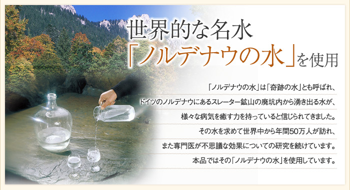 世界的な名水「ノルデナウの水」を使用。