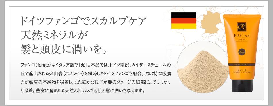 ドイツファン後でスカルプ天然ミネラルが髪と頭皮に潤いを。ファンゴ(fango)はイタリア語で「泥」。本品では、ドイツ南部、カイザースチュールの丘で産出される火山岩(ホノライト)を粉砕したドイツファンゴを配合。泥の持つ吸着力が頭皮の不純物を吸着し、また細かな粒子が髪のダメージの細部にまでしっかりと吸着。豊富に含まれる天然ミネラルが地肌と髪に潤いを与えます。