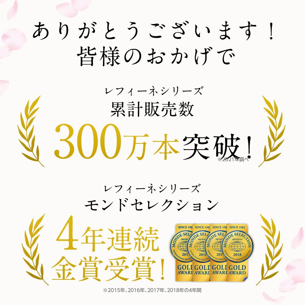 ありがとうございます! 皆様のおかげでレフィーネシリーズ累計販売数300万本突破!