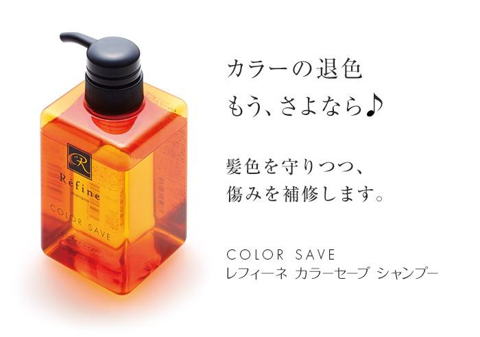 カラーの退色もう、さよなら♪ 髪色を守りつつ、痛みを補修します。 COLOR SAVEレフィーネ カラーセーブ シャンプー