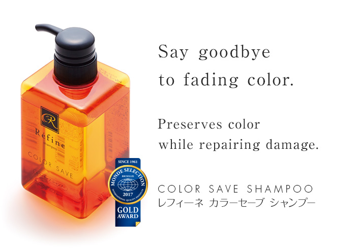 Say goodbye to fading color. Preserves color while repairing damage. COLOR SAVEレフィーネ カラーセーブ シャンプー
