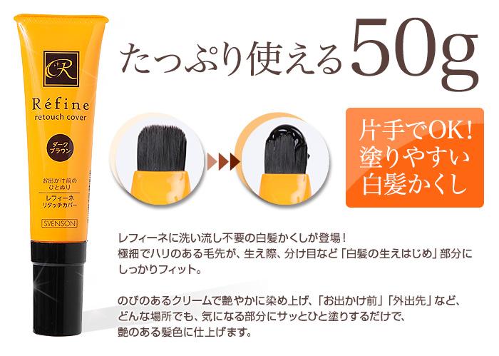 たっぷり使える50g 片手でOK!塗りやすい白髪かくし。