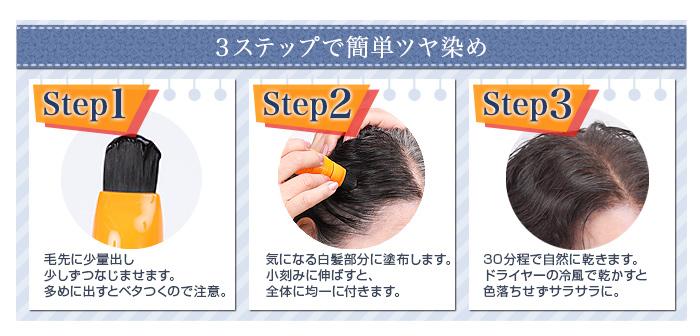 3ステップで簡単ツヤ染め