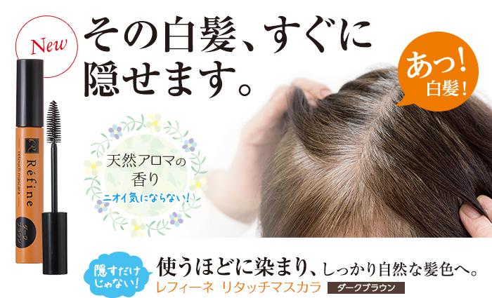 その白髪、すぐに隠せます。使うほどに染まり、しっかり自然な髪色へ。