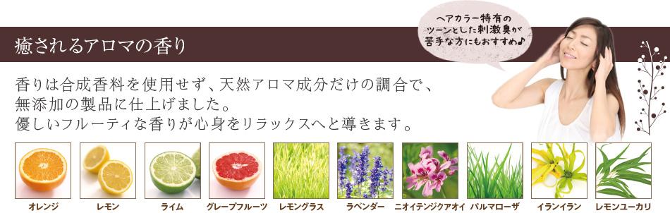 癒されるアロマの香り