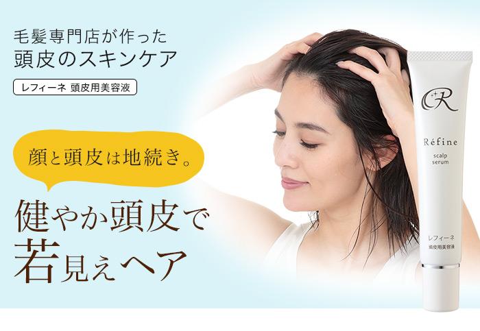 """毛髪専門店が作った頭皮のスキンケア""""若見え髪""""は 健やかな頭皮から"""