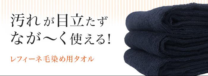 汚れが目立たずなが~く使える!レフィーネ毛染め用タオル