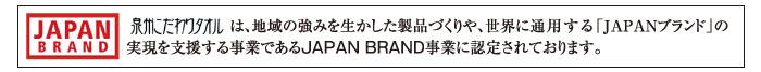 泉州こだわりタオルは、地域の強みを生かした製品づくりや、世界に通用する「JAPANブランド」の実現を支援する事業であるJAPAN BRAND事業に認定されております。