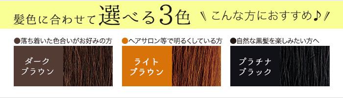 髪色に合わせて選べる2色