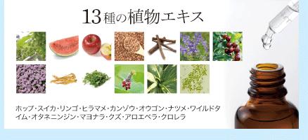 13種の植物オイル ホップ・スイカ・リンゴ・ヒラマメ・カンゾウ・オウゴン・ナツメ・ワイルドタイム・オタネニンジン・マヨナラ・クズ・アロエベラ・クロレラ
