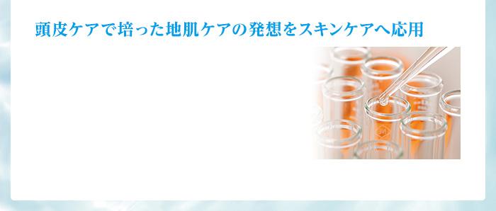 頭皮ケアで培った地肌ケアの発想をスキンケアへ応用