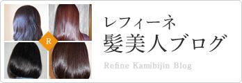 レフィーネ 髪美人ブログ