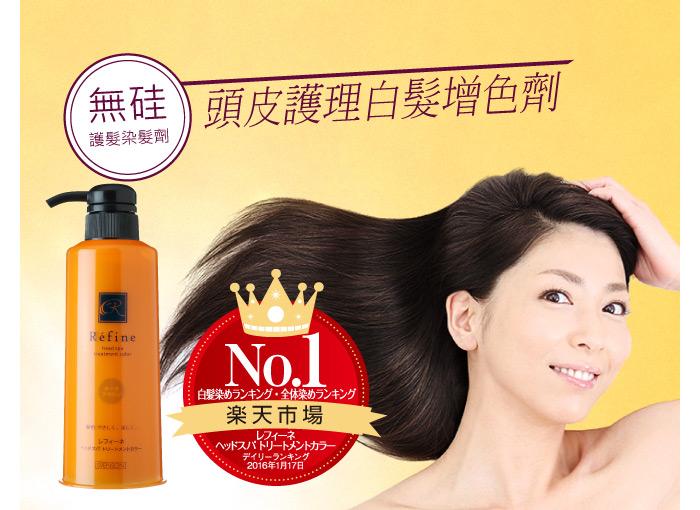 [無硅 護髮染髮劑] 孕婦及哺乳期媽媽均可使用的