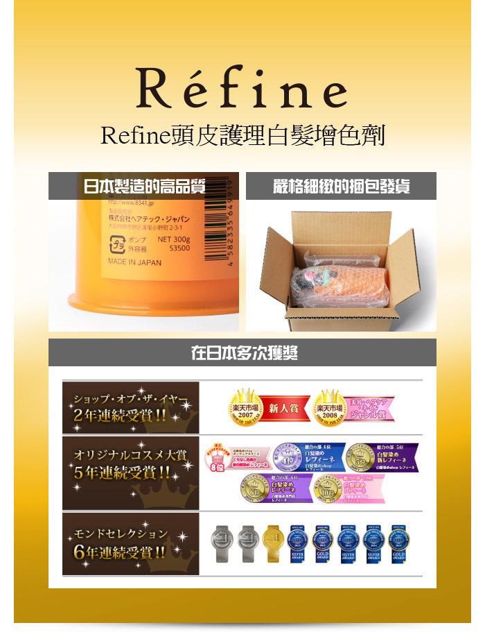 [Refine] 頭皮SPA 護髮修復染髮劑 日本製造的高品質 嚴格細緻的捆包發貨 在日本多次獲獎