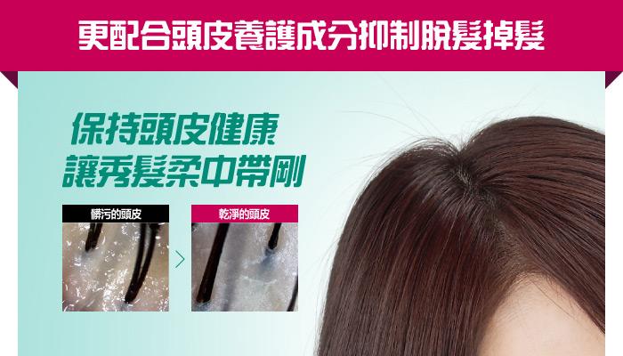 更配合頭皮養護成分抑制脫髮掉髮 保持頭皮健康 讓秀髮柔中帶剛