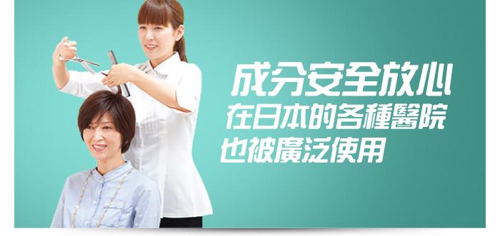 成分安全放心 在日本的各種醫院 也被廣泛使用