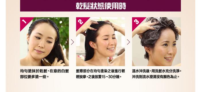 乾髮狀態使用時