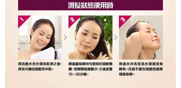 濕髮狀態使用時