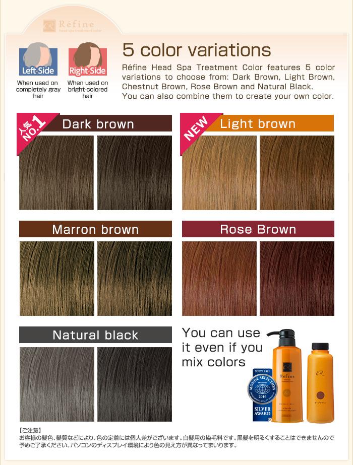 カラーは全4色。レフィーネ ヘッドスパ トリートメントカラーはダークブラウン、マロンブラウン、ローズブラウン、ナチュラルブラックの4色から選べます。また、互いに混ぜ合わせてオリジナルカラーをお楽しみいただけます。