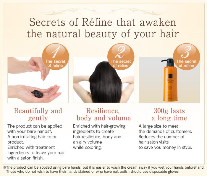 髪本来の美しさを目覚めさせるレフィーネの秘密。美しくやさしく。