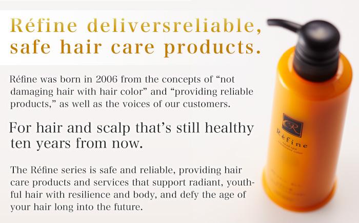 レフィーネは安心安全のヘアケア製品をお届けします。