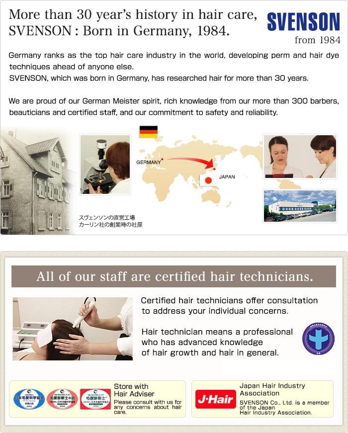 毛髪専門30年。ドイツ生まれのスヴェンソン