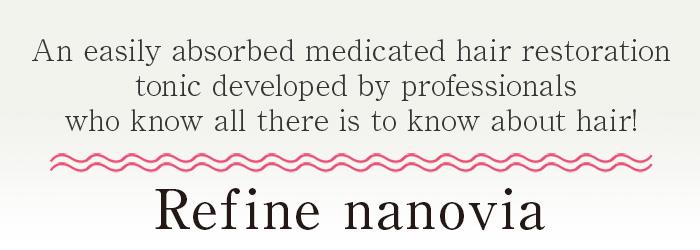 毛髪を知り抜いたプロたちが開発した女性のための薬用育毛剤!レフィーネ ナノビア