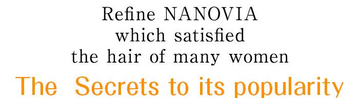 多くの女性の毛髪を満足させたレフィーネ ナノビアが人気のヒミツ