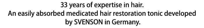 毛髪専門32年。ドイツ生まれのスヴェンソンが開発した薬用育毛剤