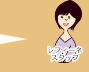 レフィーネ店長 シオヤマ