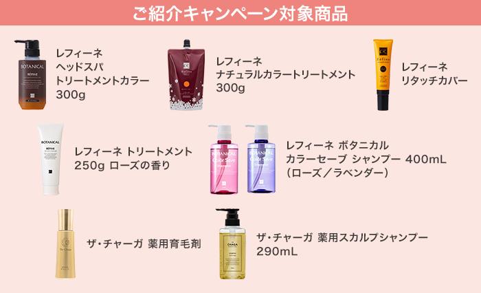 ご紹介キャンペーン対象商品