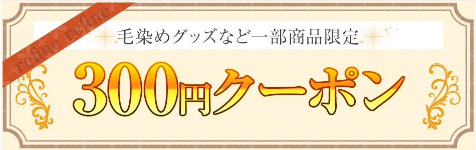 【Web限定】クーポン