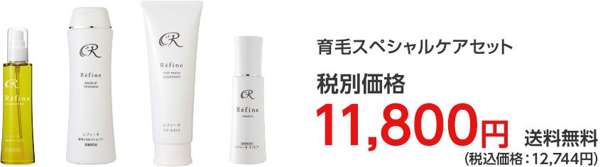 育毛スペシャルケアセット 税別価格11,800円 (税別) 送料込 (税込価格:12,744円)