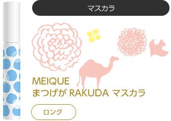 MEIQUE まつげがRAKUDA マスカラ(ロング)