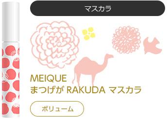 MEIQUE  まつげがRAKUDA マスカラ(ボリューム)