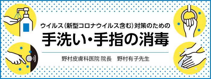 ウイルス(新型コロナウイルス含む)対策のための手洗い・手指の消毒 野村皮膚科医院 院長 野村有子先生