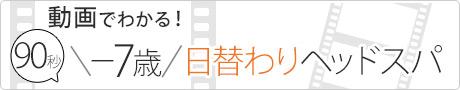 日替わりヘッドスパ動画