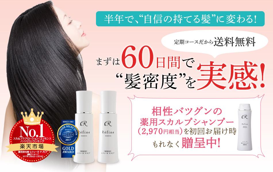 """半年で、""""自信の持てる髪""""に変わる!60日間で""""髪密度""""を実感!"""