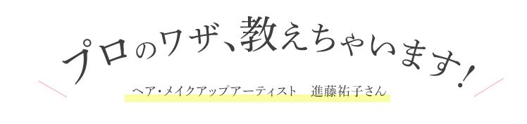 プロのワザ、教えちゃいます!ヘア・メイクアップアーティスト 進藤祐子さん