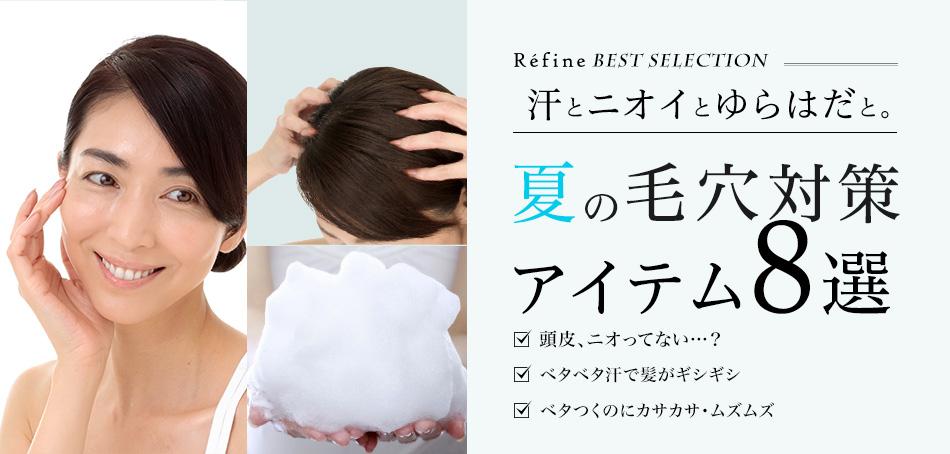 夏の毛穴対策アイテム8選