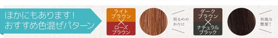 ほかにもありますおすすめ色混ぜパターン