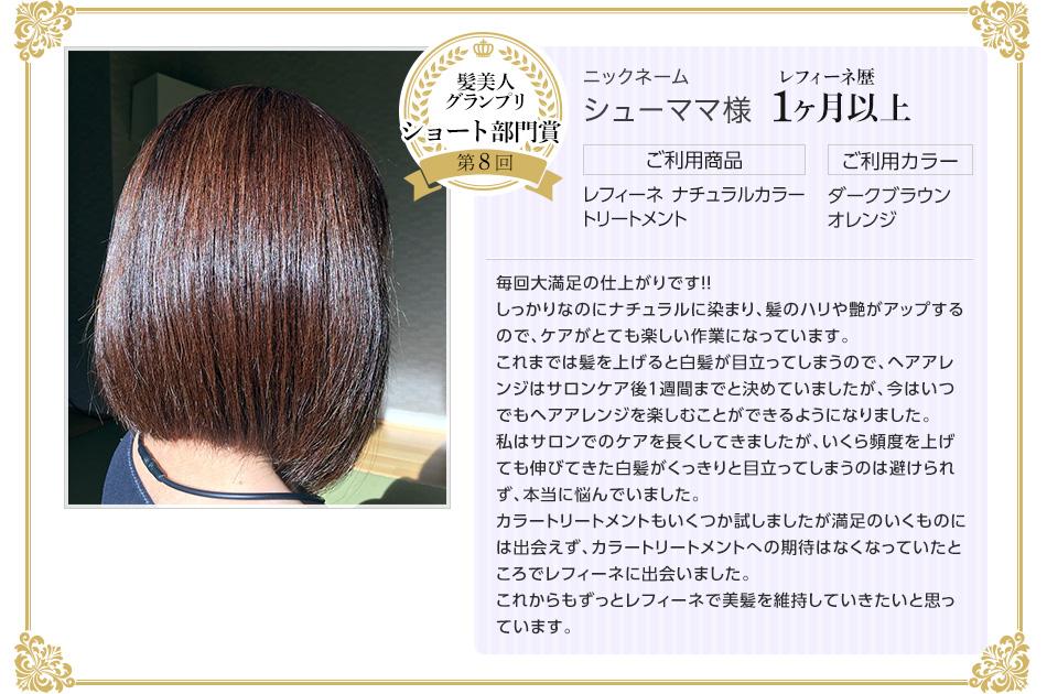 髪美人グランプリ受賞者