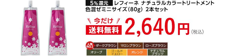 レフィーネ ナチュラルカラートリートメント 80g(色混ぜミニサイズ)2本セット