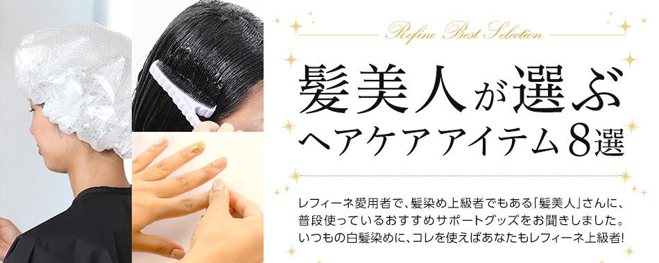 髪美人が選ぶヘアケアイテム