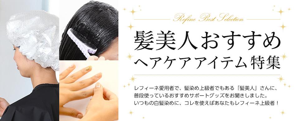 髪美人おすすめヘアケアアイテム特集
